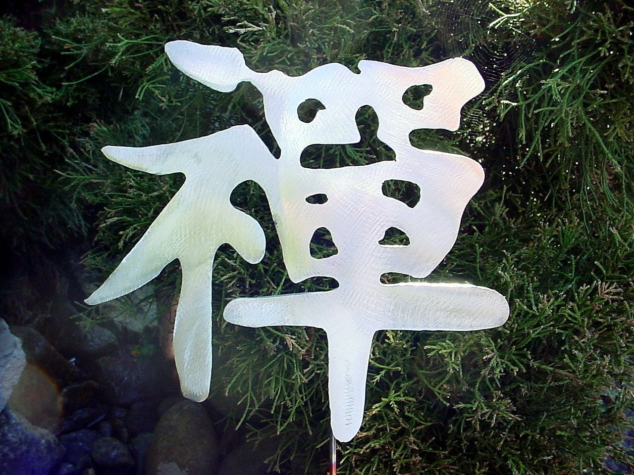 Sanskrit Chan Symbol ZEN Metal Yard Art by steelknightdesigns