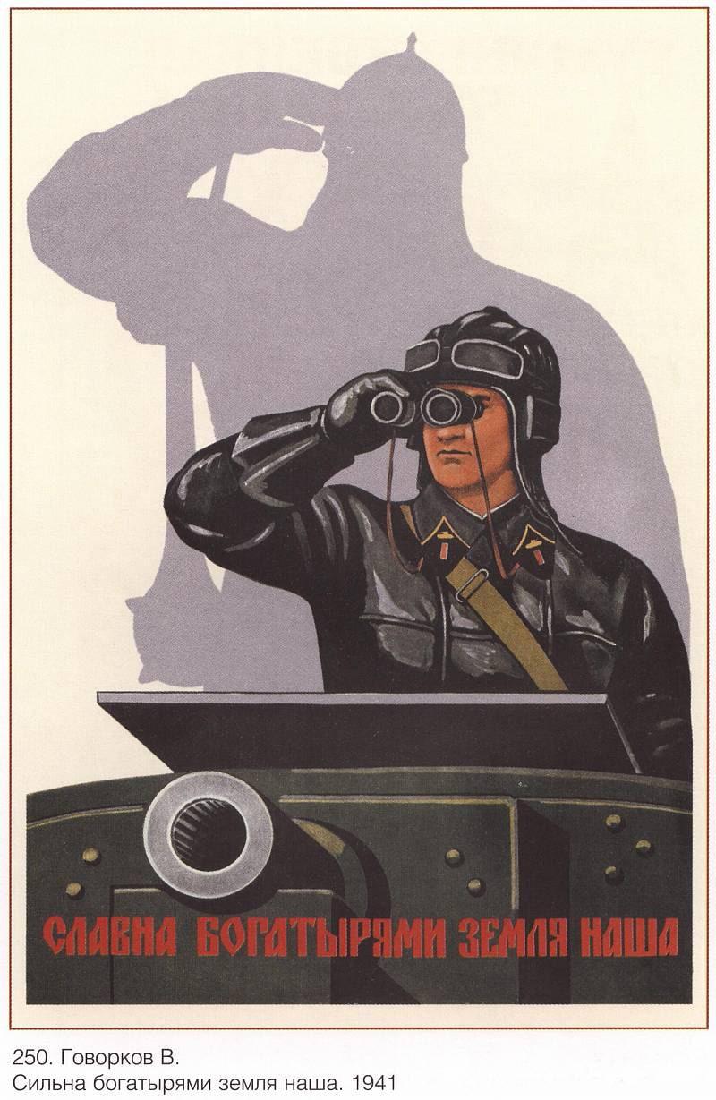 Immortal Unity Vintage Soviet Propaganda Poster Playbill
