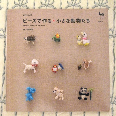 Amazon.com: Products tagged with japanese beading patterns