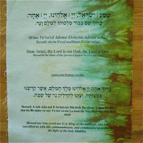 Brachot on Fabric (Light Green, Green and Reddish Brown) SALE %20 OFF
