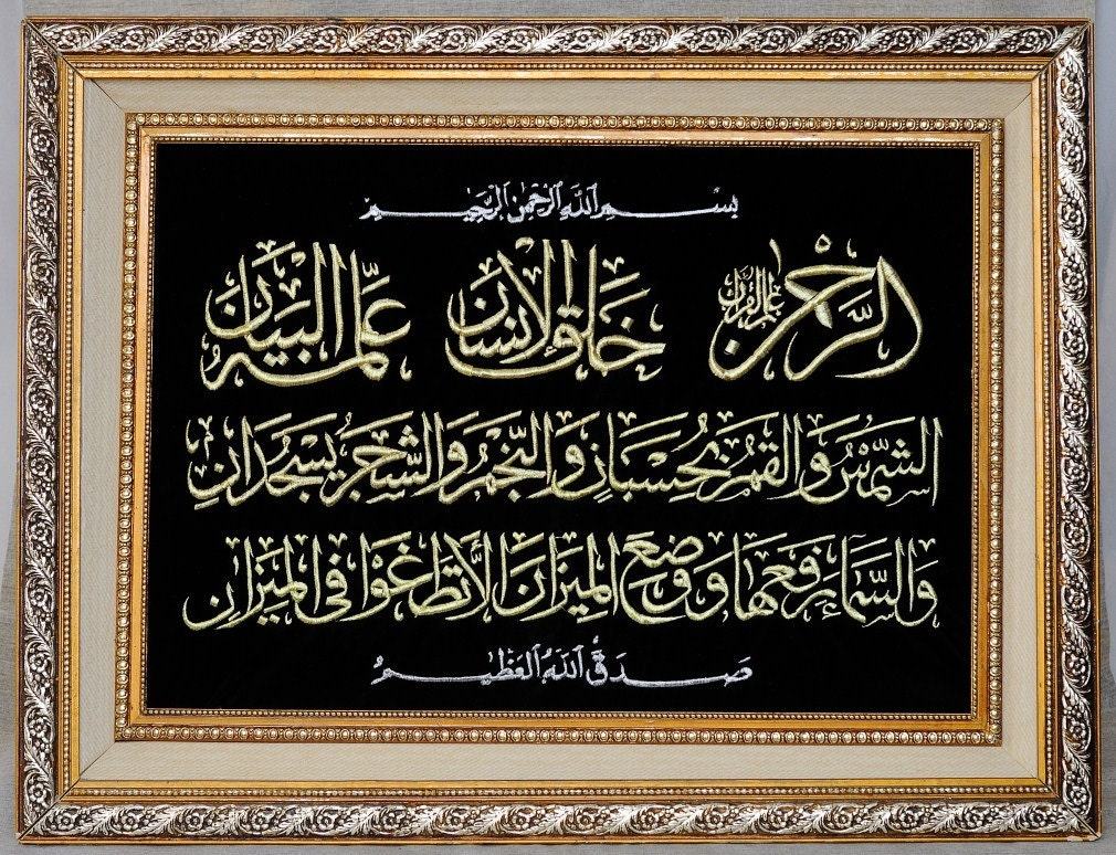 Islamic Wall Decoration And Frame free live stats Interior Ramblings